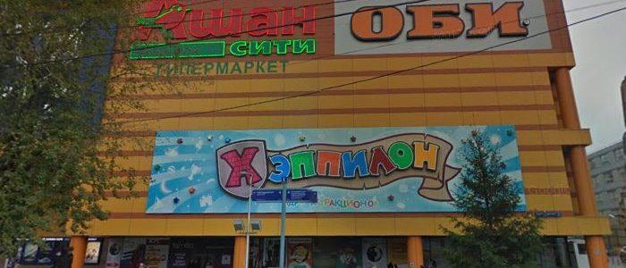 Магазин ОБИ Филион в Москве