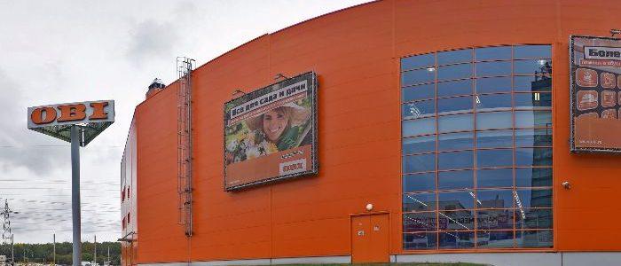 ОБИ магазин Боровское шоссе Москва