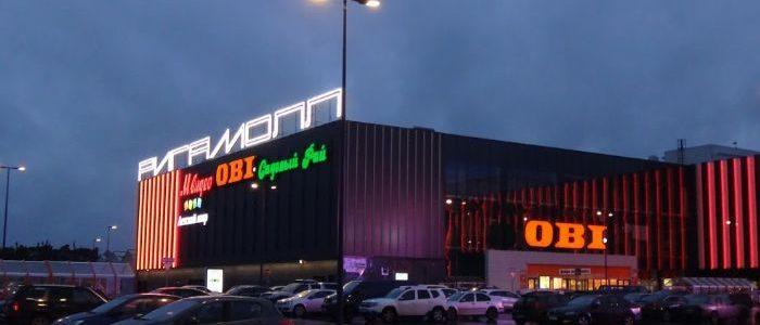 Магазин ОБИ Новая Рига в Москве